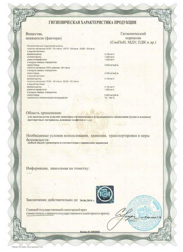 Гигиеническая характеристика продукции на полотно нетканое гидросплетеное СПАНЛЕЙС